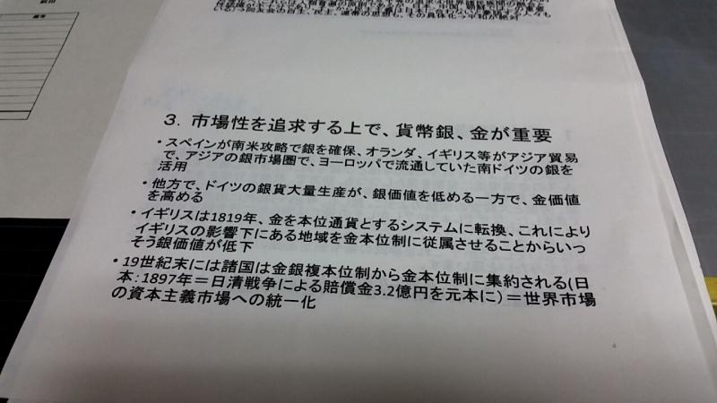 金銀複本位制 - Bimetallism - JapaneseClass.jp